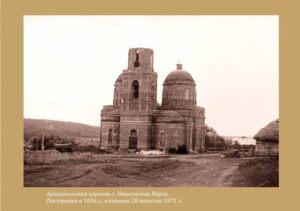 Святые храма