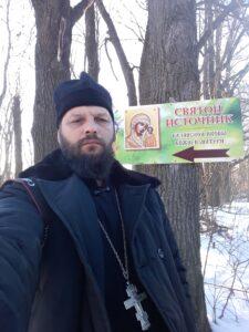 Настоятель церкви в честь Михаила Архангела с. Вирга, иерей Сергий Беляков, совершил ознакомительную паломническую поездку в места служения и упокоения священномученика Федора Каллистова