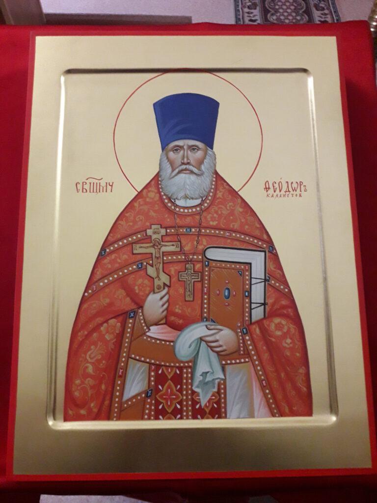 Икона священномученика Федора Каллистова